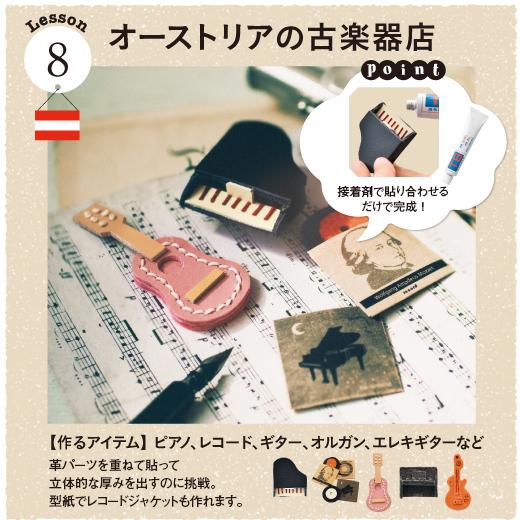 ギターやピアノのミニチュア楽器作り。今にも楽しい曲が流れてきそう。 ※革パーツ3アイテム分、型紙、フェルトシート2枚付き