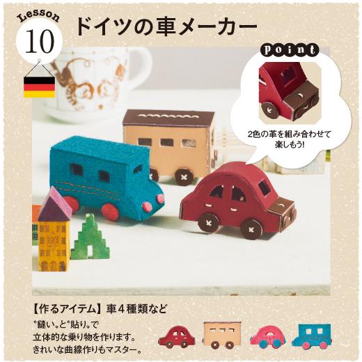 プレゼントに喜ばれそうなミニカー。バスはアレンジしてつなげると列車にも♪ ※革パーツ2アイテム分、型紙、フェルトシート2枚付き