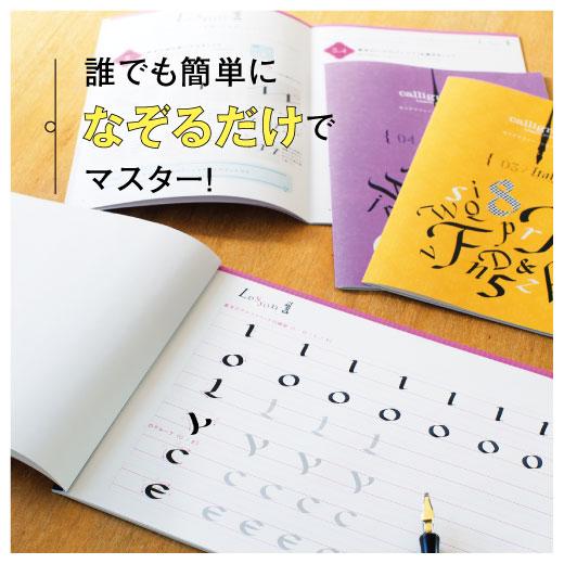 なぞって慣れて自然と書けるように 練習ドリルにうっすらと下書きされたお手本文字をなぞる練習法で、指先が「文字の形」を覚えていく感じです。誰でも簡単に、美しい文字が書けるように。