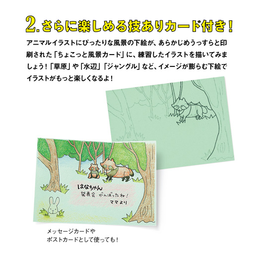 例えば里山シーンに似合う動物を描いてみよう!