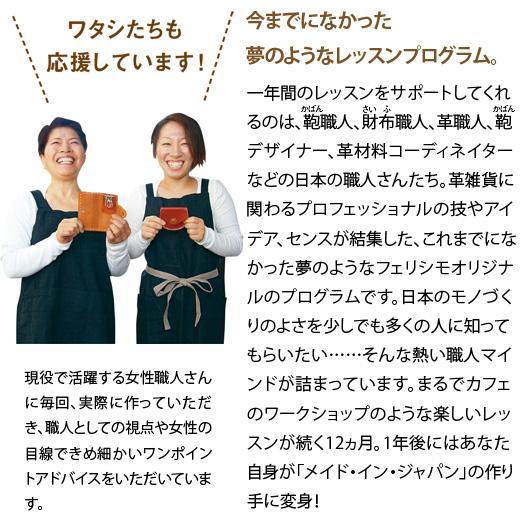 現役の女性鞄職人さんのワンポイントアドバイスをお楽しみに。