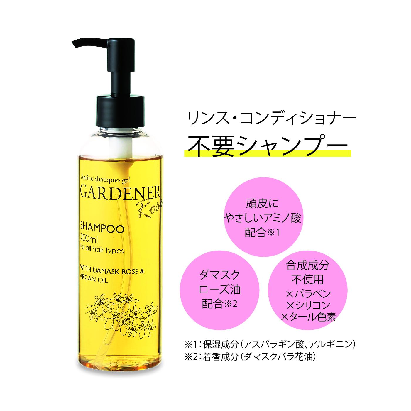 フェリシモが開発したのは、肌にやさしい洗浄成分とアミノ酸を配合したシャンプー。ていねいに汚れを落としながら、頭皮に必要な水分や油分は取りすぎず、おだやかに髪を洗い上げます。コンディショナーを使わなくてもなめらかな指通り。