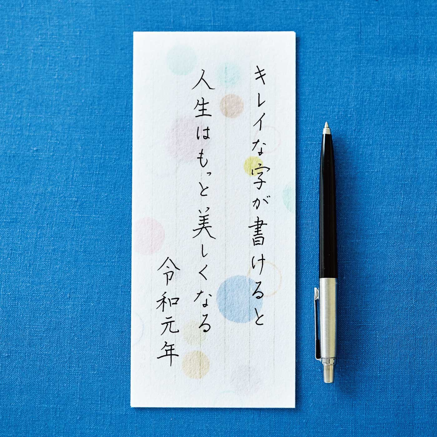 18のコツを身につければ字がぐんとうまくなる きれいな文字はあなたを変える!美文字レッスンプログラム[6回予約プログラム]