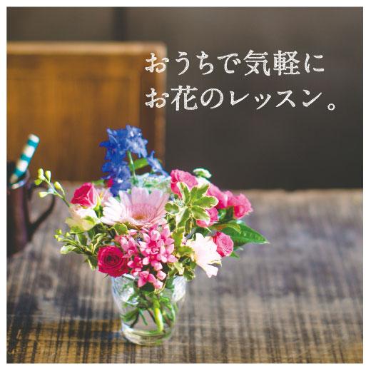 おうちで気軽にお花のレッスン。