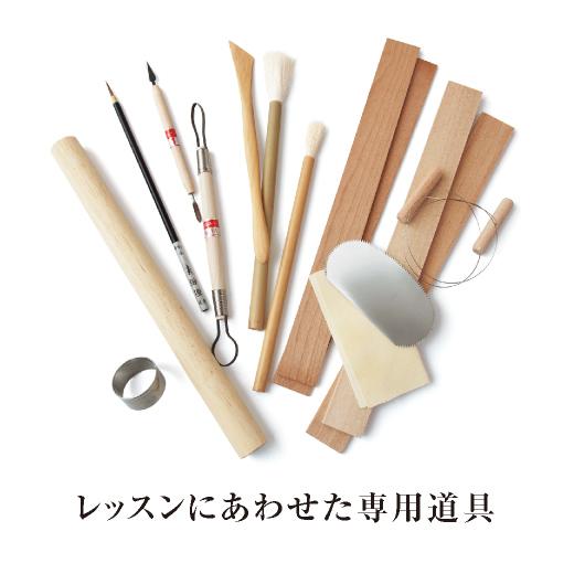 毎月のレッスン内容に合わせ、材料とともに専用道具もセットになっているのがこのプログラムの大きな特徴。お届けする全21点の道具類は、陶芸作家さんたちのアドバイスをもとにセレクトした、初心者さんの方にも使いやすいアイテムばかり。レッスン修了後も使えるので、引続き陶芸を楽しんでいただけます。