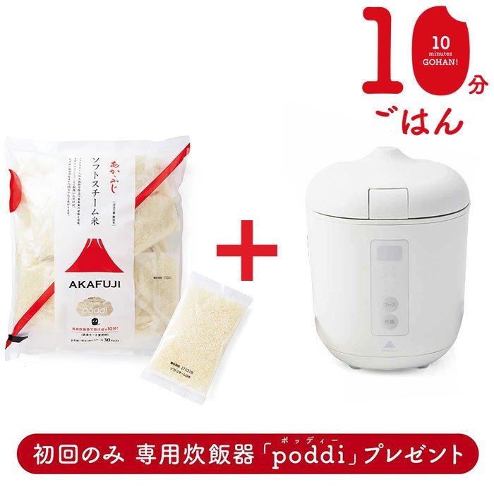 専用炊飯器「poddi」白色プレゼント☆ 手軽に約10分 炊きたてごはん(12回予約)