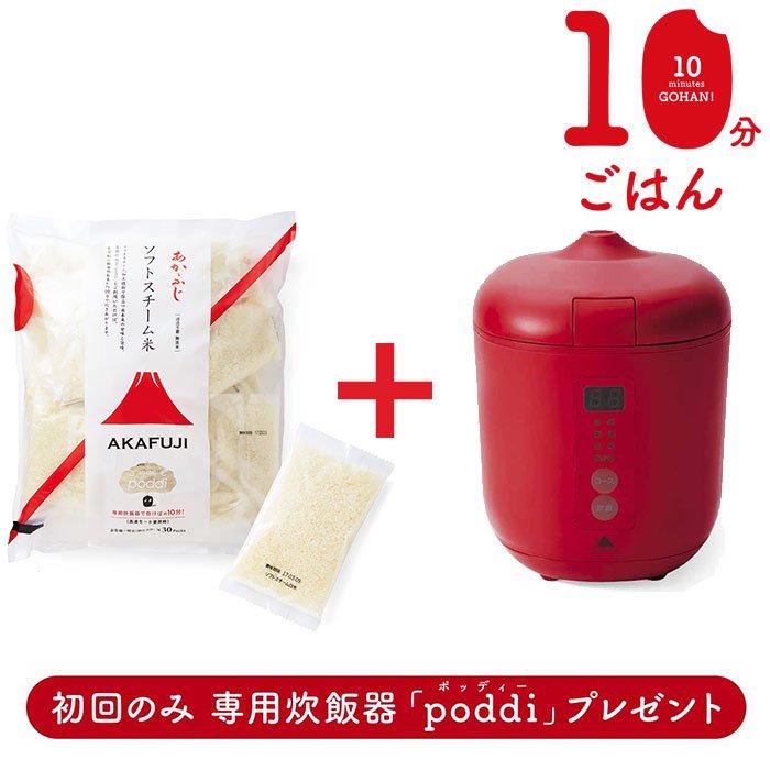専用炊飯器「poddi」赤色プレゼント☆ 手軽に約10分 炊きたてごはん(12回予約)