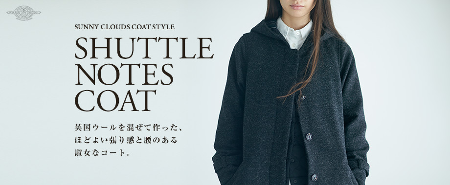 Sunny clouds Winter 2016-2017 COAT & JACKET | フェリシモ