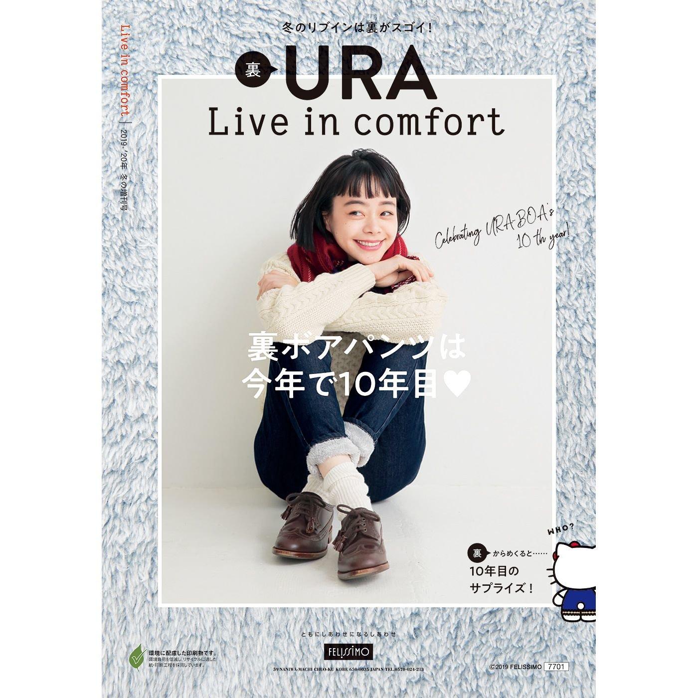 Live in comfort[リブ イン コンフォート] 冬の増刊号