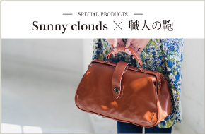 Sunny cloudsコラボ