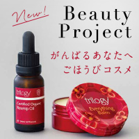 Beauty project NEWアイテム登場
