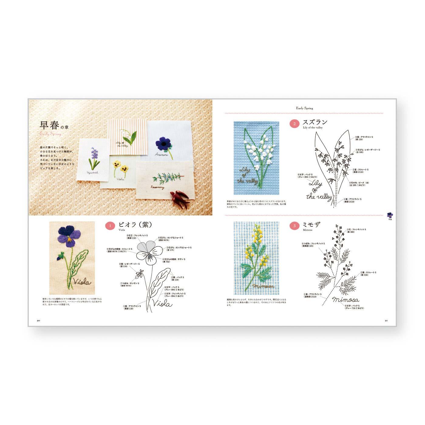 できあがり写真と刺しゅう図案を見やすくレイアウト。季節ごとに紹介されているからお気に入りを探しやすい。