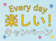 Every day 楽しい! キャンペーン