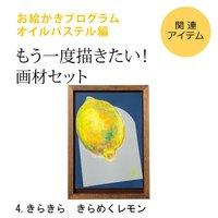 <フェリシモ> 脳がめざめるお絵かきプログラム オイルパステル編 画材セット4 「きらきら きらめくレモン」画像