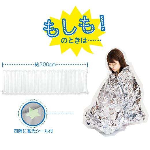 ふくらませて使うエアマットが、固くて冷たい床で寝るストレスを軽減。さらに、アルミブランケットで体を包みこみ、もしものときも休息をとることができます。どちらも男性でも充分な大きさ。
