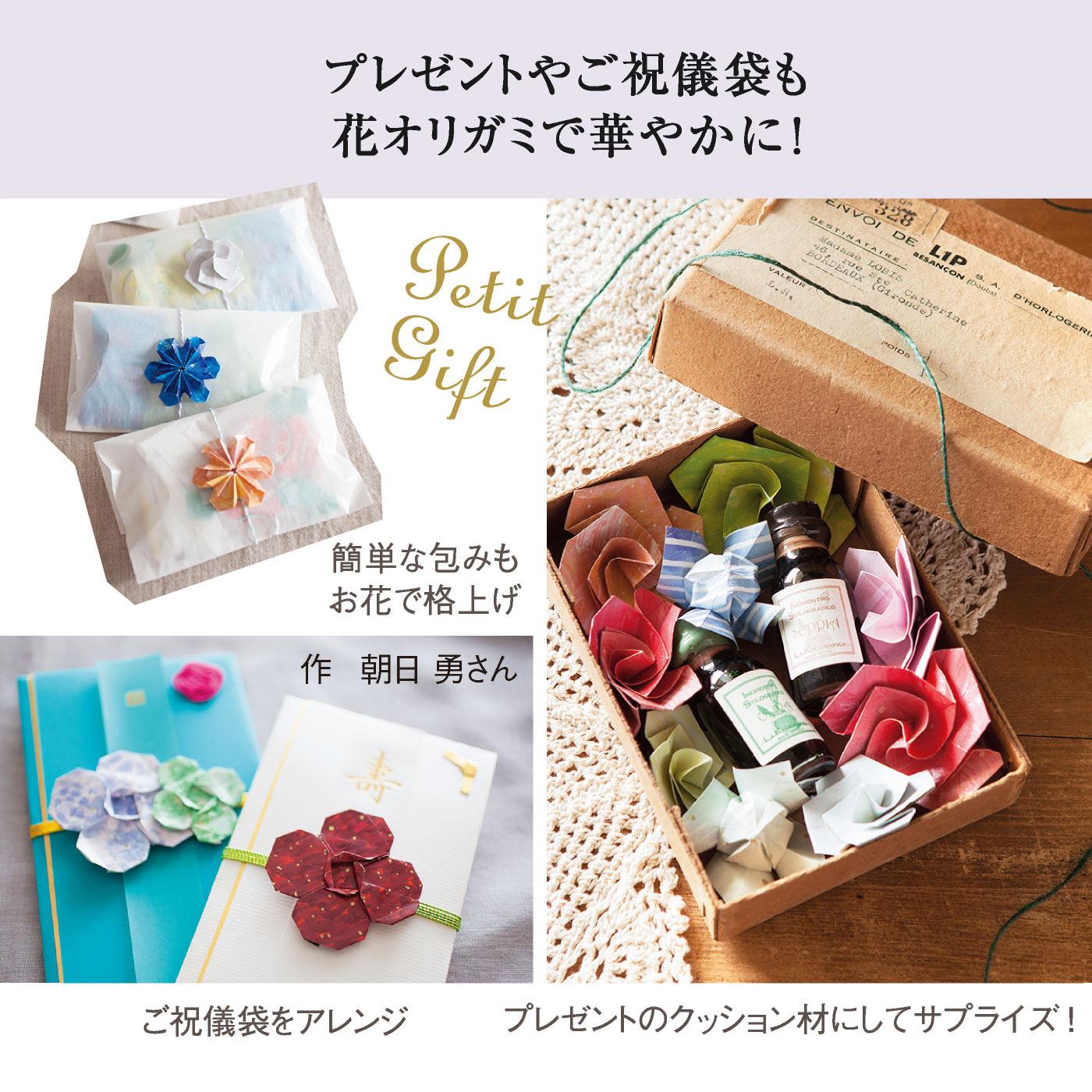 折って使って、さりげなく披露できるのが、花オリガミの魅力。※イメージ写真に含まれる小物はセット内容に含まれません。
