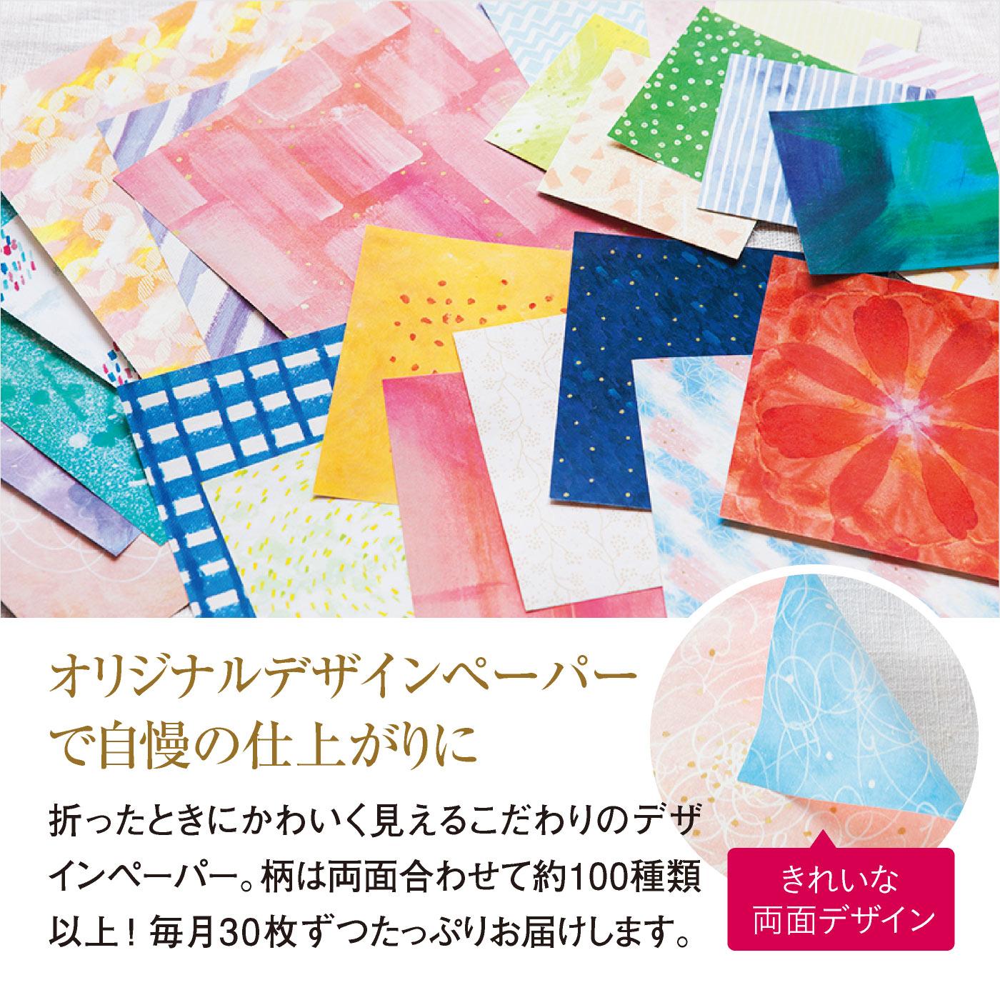 折り紙は使用する紙の紙質や色、デザインでがらりと変わります。美しさが引き立つオリジナルのデザインペーパーはハリのある紙質で、アーティストcolorfulchildさんのイラストです!