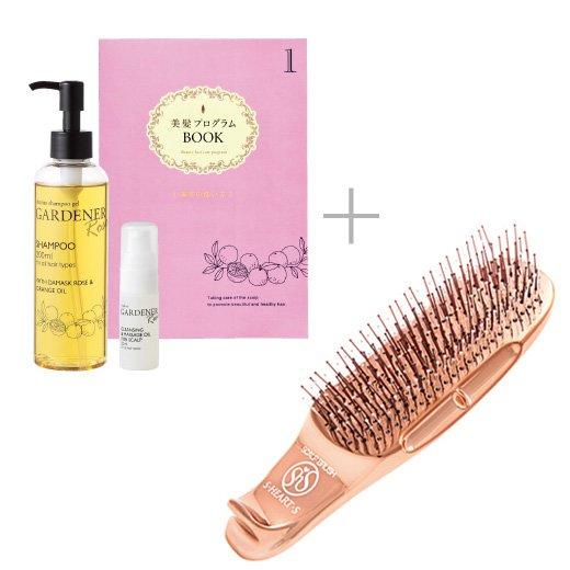 【特別価格】アミノ酸シャンプーで洗う ガーデナー・ローズ 頭皮ケアから始める新習慣 美髪習慣プログラム&シャイニースカルプブラシセット[6回予約プログラム]