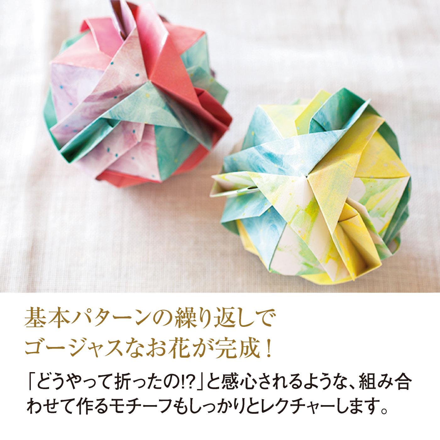 難しそうに見える立体的なユニットおりがみも、実は基本パターンを繰り返すだけで完成します。中に贈りものを入れてサプライズギフトにしたり、小さな紙で折ってアクセサリーにしたりしても。