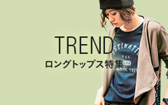 TREND ロングトップス特集
