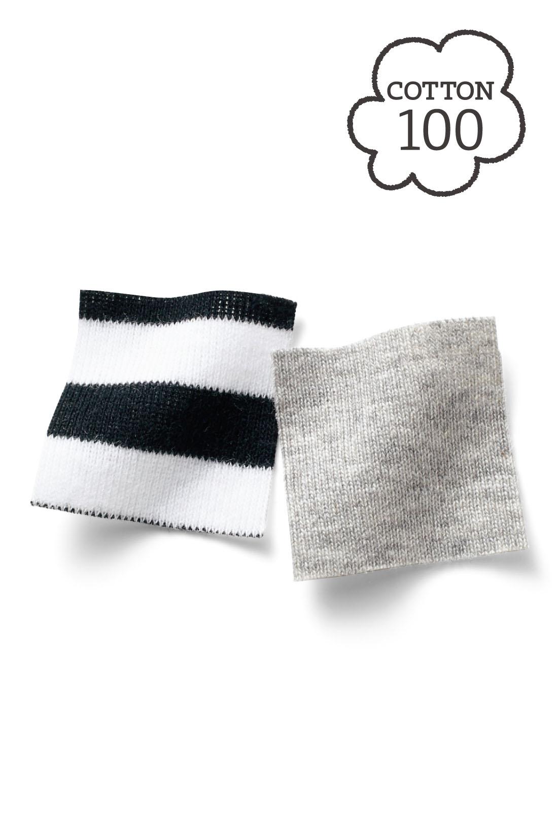 伸びやかで着心地のいい綿100%のフライス素材。