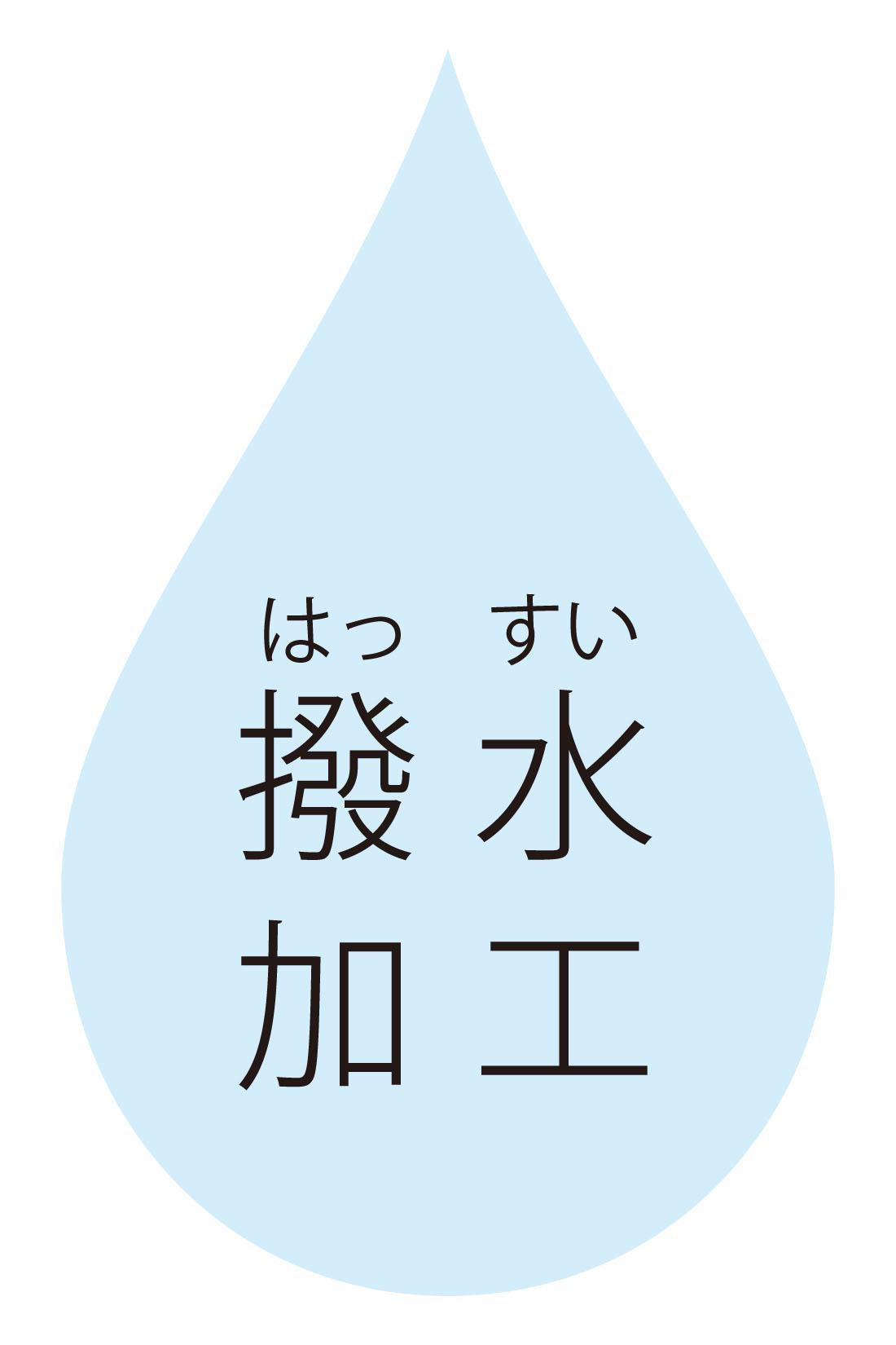 撥水加工をほどこしているから汚れにくい。
