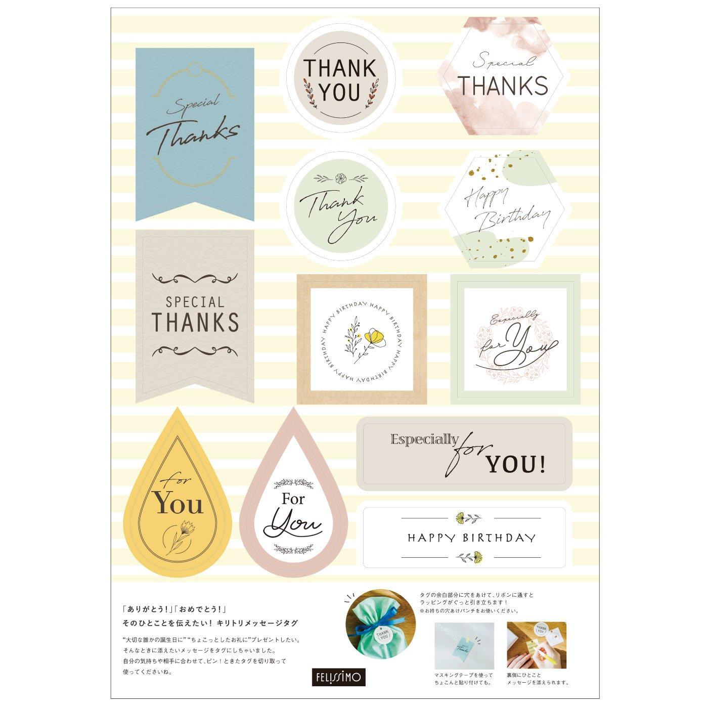 【全員プレゼント】「ありがとう!」「おめでとう!」そのひとことを伝えたい! キリトリメッセージタグ