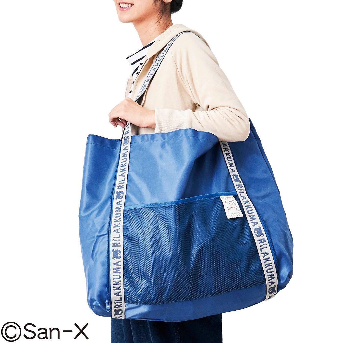 リラックマ 荷物に合わせて秘密のファスナーで広がる 2-WAYクリーニング&ランドリーバッグ