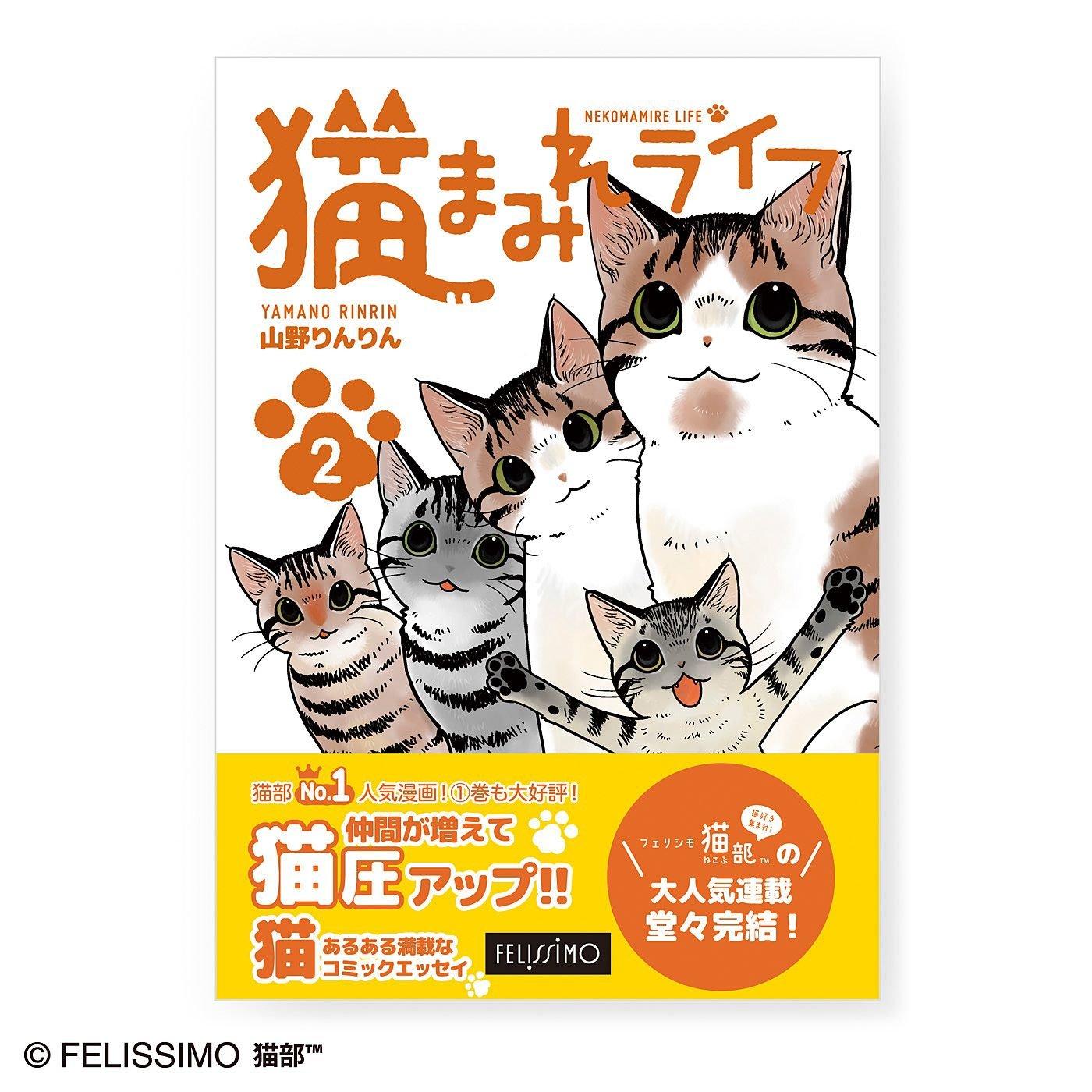 コミック『猫まみれライフ』第2巻