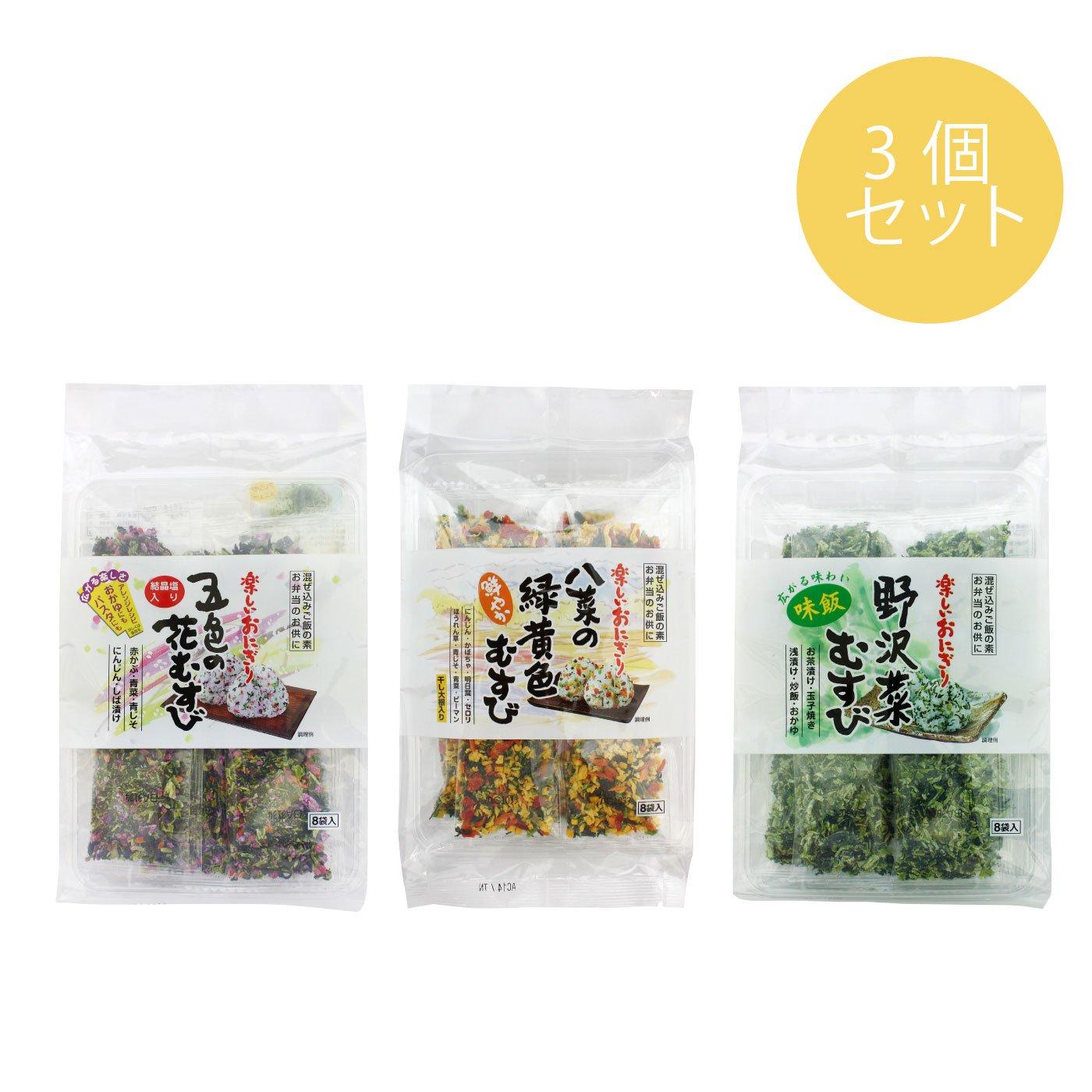 おにぎり作ろうHAPPYシリーズ 五色の花むすび&八菜の緑黄色むすび&野沢菜むすびの会