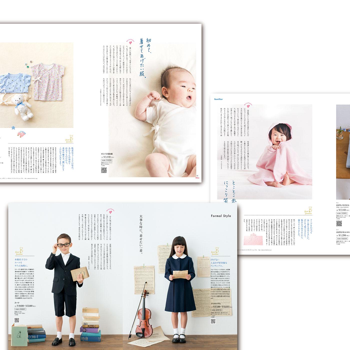 新生児から小学生まで、愛情いっぱいのファミリアのお洋服や雑貨があふれたカタログ。