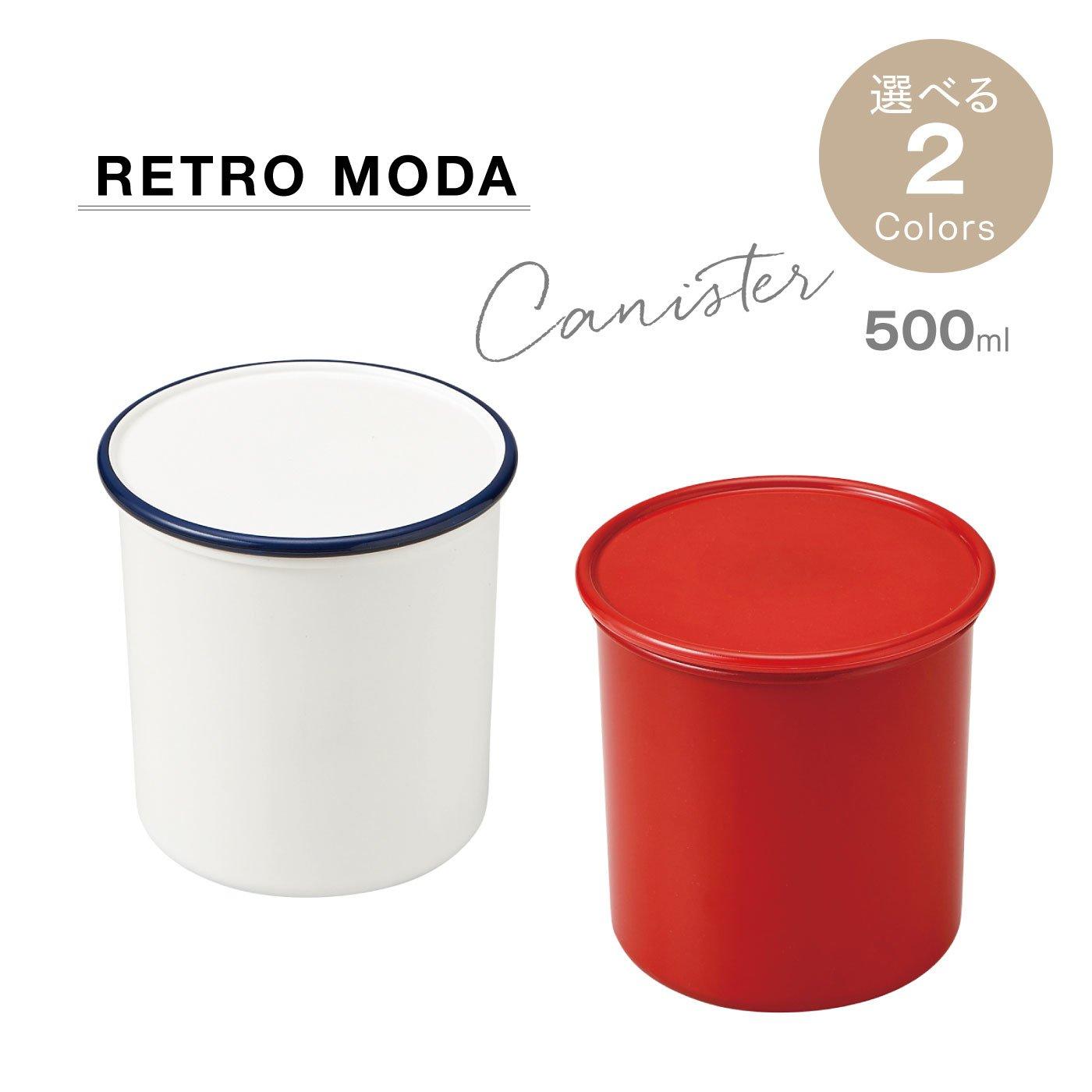レトロモーダ キャニスター 500ml