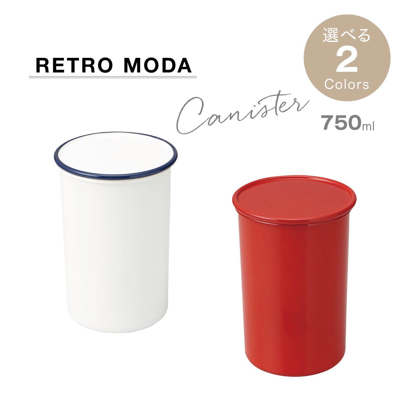 レトロモーダ キャニスター 750ml