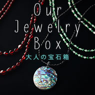 Our jewelry box 大人の宝石箱