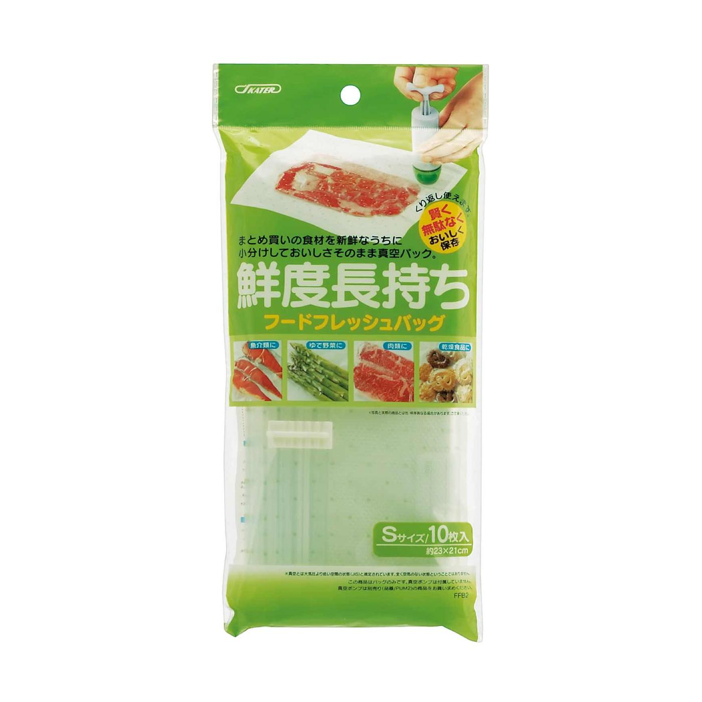 フェリシモ 真空パックで食品の鮮度を長持ちさせる!フードフレッシュバッグ Sサイズ10枚セット