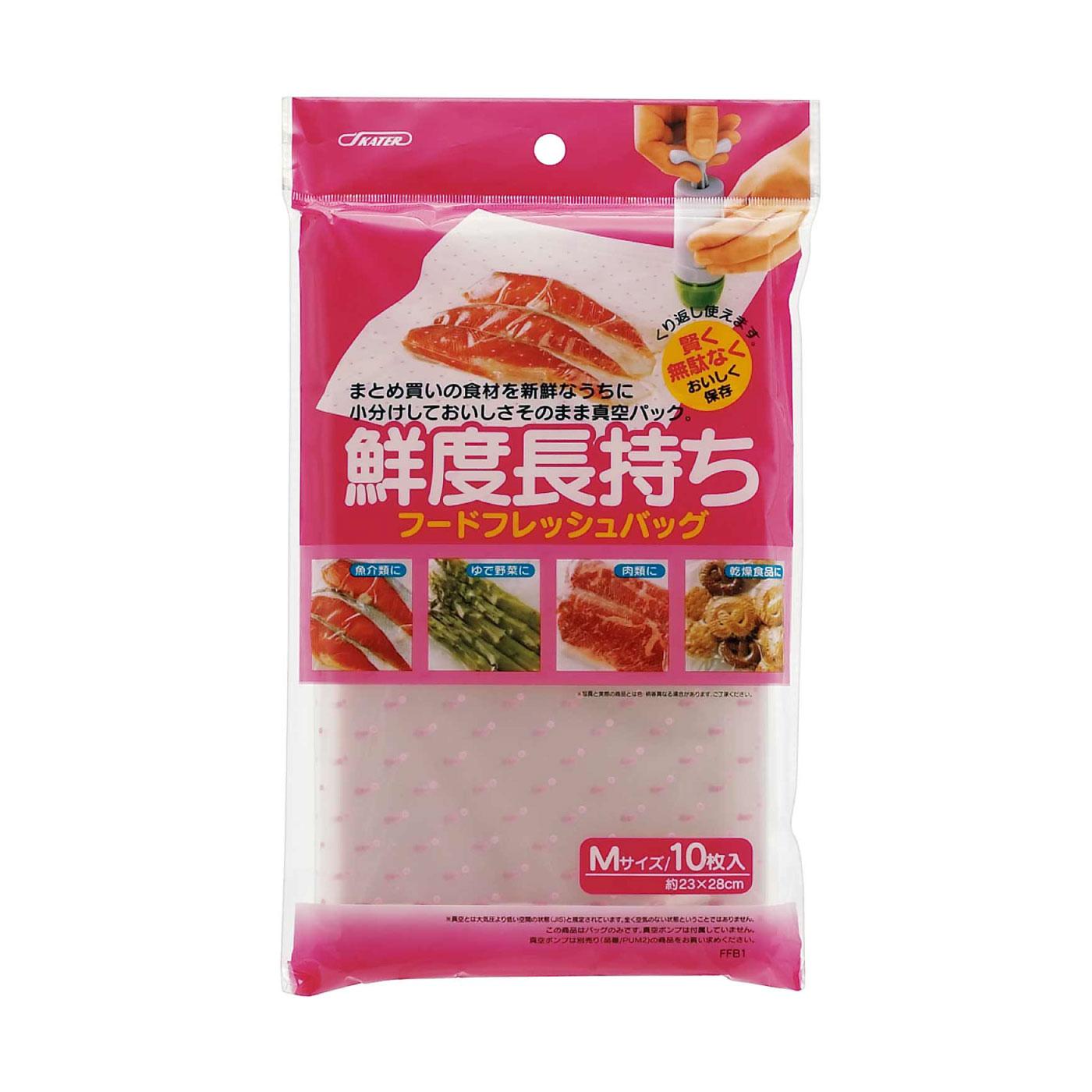 真空パックで食品の鮮度を長持ちさせる!フードフレッシュバッグ Mサイズ 10枚セット