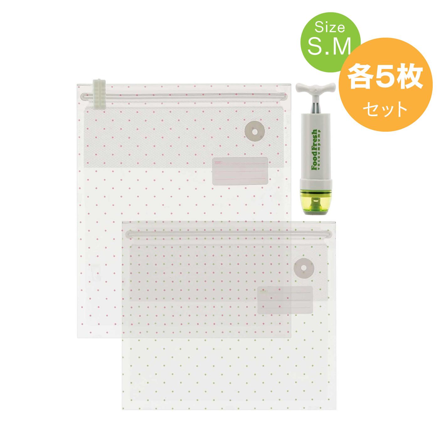 真空パックで食品の鮮度を長持ちさせる!フードフレッシュバッグ(S5枚+M5枚)&真空ポンプ付きセット