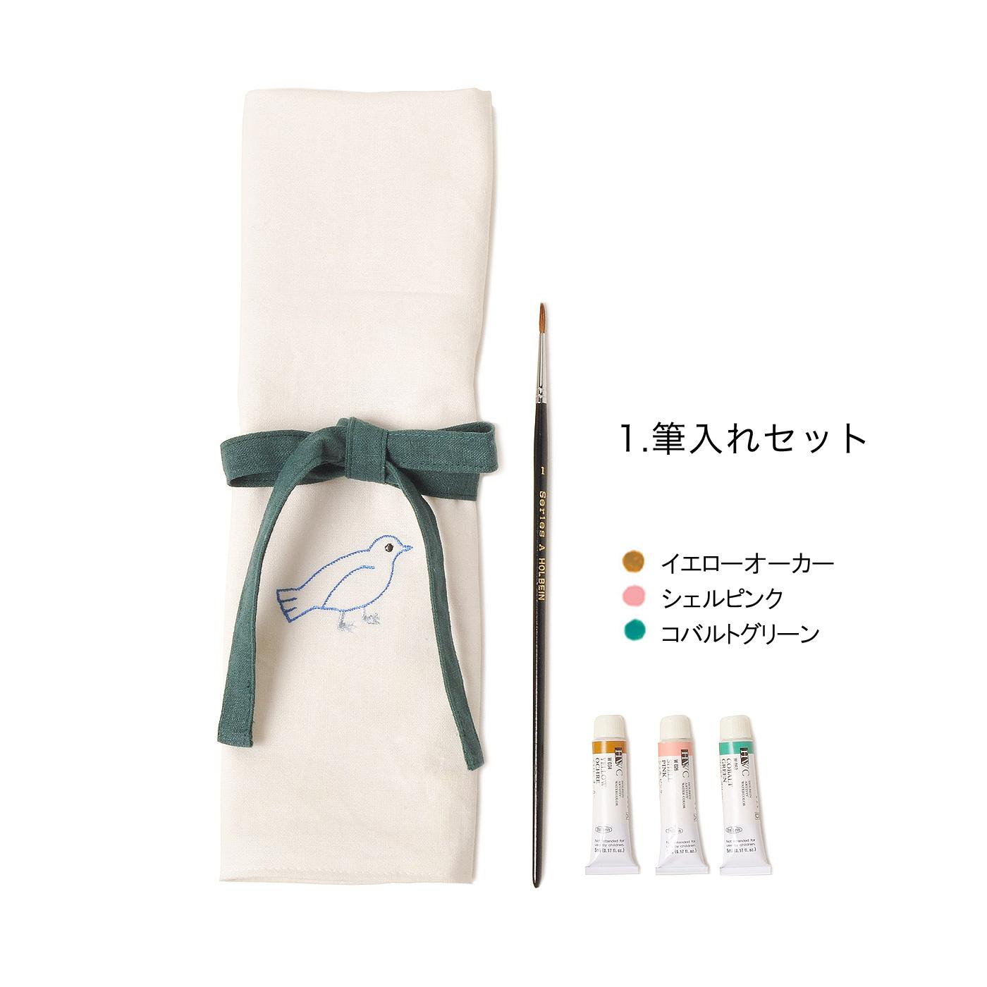 6つの仕切り付きの布製筆入れは、小鳥の刺しゅう入り。細かいものも塗りやすい丸筆一本と、絵の具は「宝石」をイメージした3色をセット。