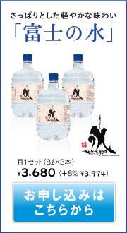 さっぱりとした味わい「富士の水」