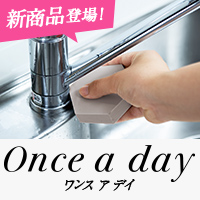 once a day 「新商品登場!!」