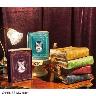 童話の世界 猫が主役の洋書風ポーチの会 フェリシモ FELISSIMO