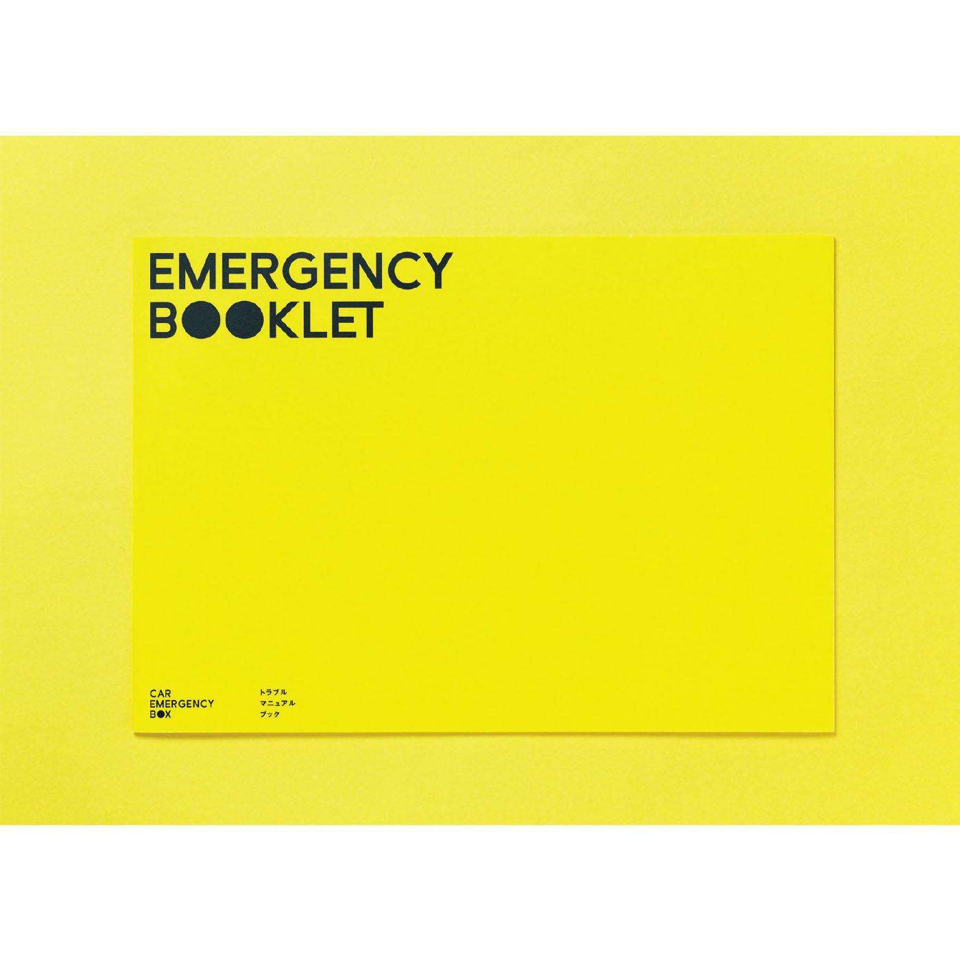 〈車用非常時マニュアルブック〉「心肺蘇生法を行う」「体温を調整する」「バッテリーが上がった場合」「豪雪で身動きが取れなくなった場合」など、ドライブ中に起こりうるさまざまなトラブルを想定し、対処法を記載したマニュアルブック。突然の災害や事故の際の、落ち着いた対応をサポートしてくれます。