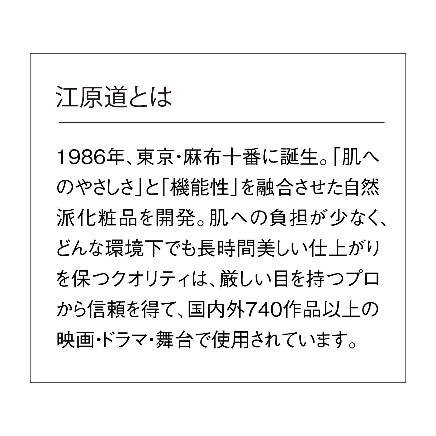 江原道とは 1986年、東京・麻布十番に誕生。「肌へのやさしさ」と「機能性」を融合させた自然派化粧品を開発。肌への負担が少なく、どんな環境下でも長時間美しい仕上がりを保つクオリティは、厳しい目を持つプロから信頼を得て、国内外740作品以上*の映画・ドラマ・舞台で使用されています。2017年江原道のイメージキャラクターの映画監督 安藤桃子さん、女優 安藤サクラさんにも「モイスチャー ファンデーション」が使われています。 *2017年5月現在(未公開作品含む)