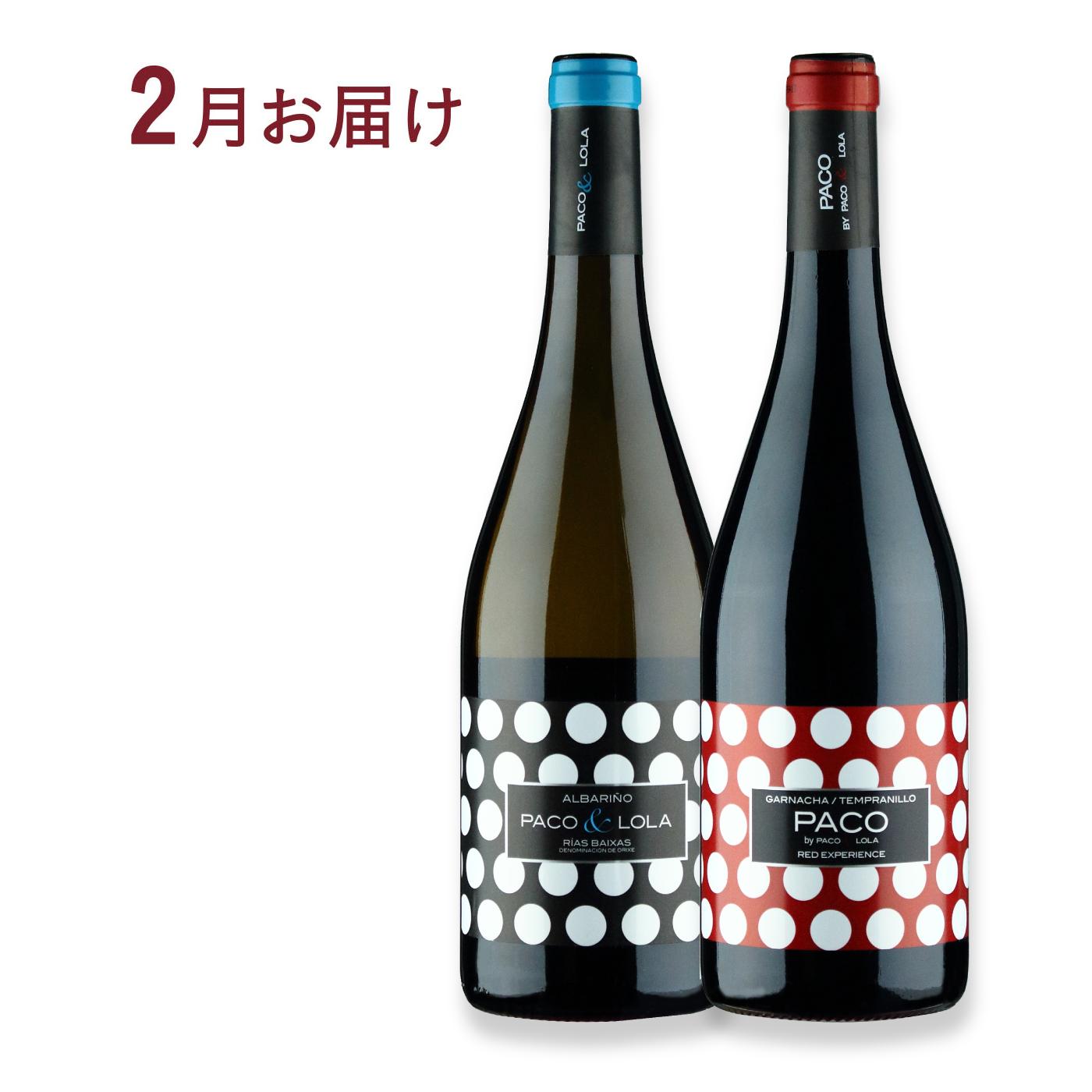 スペインで高貴品種とされている「アルバリーニョ」のワイン。海外の映画やファッションイベントでも供されるフレッシュでイキイキしたテイストは、女性におすすめです。 ●パコ イ ロラ、パコ イ ロラ ティント