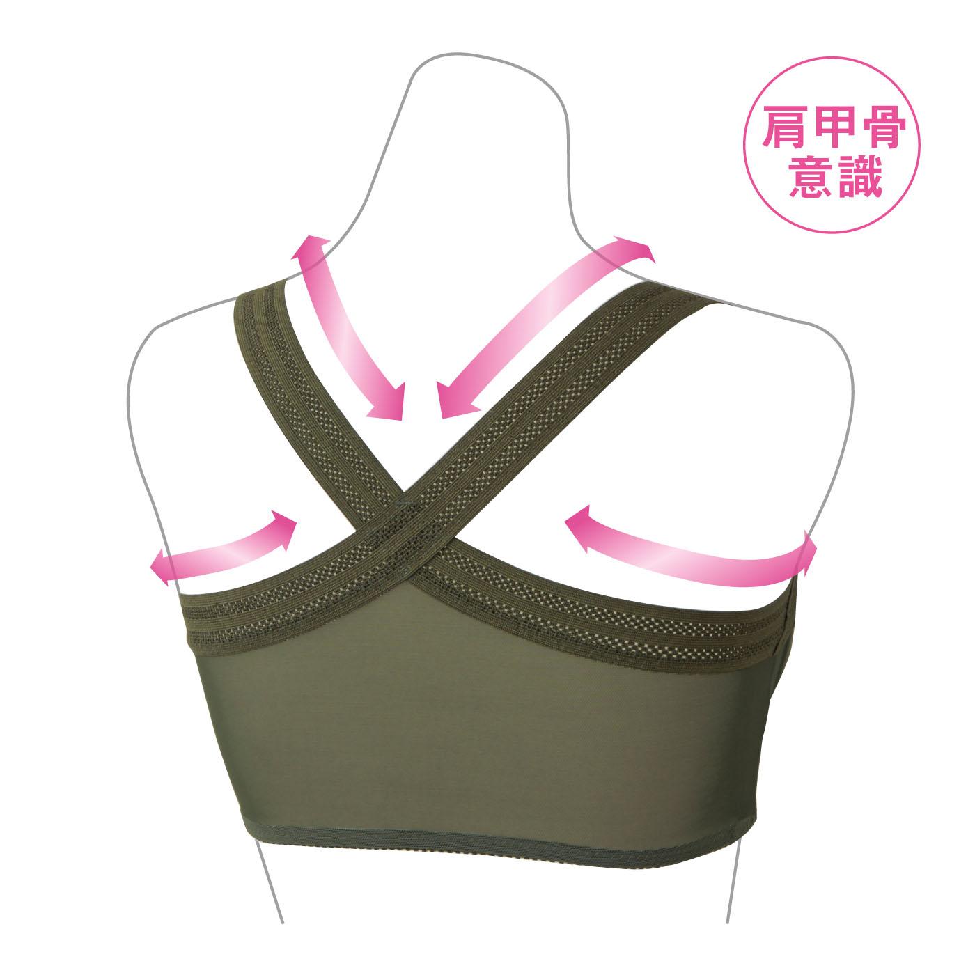 たすきのように両腕から「∞」の字で支えるストラップのチカラで、肩甲骨を意識しながら胸を広げて背筋のびのび。幅広パワーネットが背中全体を支えて、安定感も抜群です。