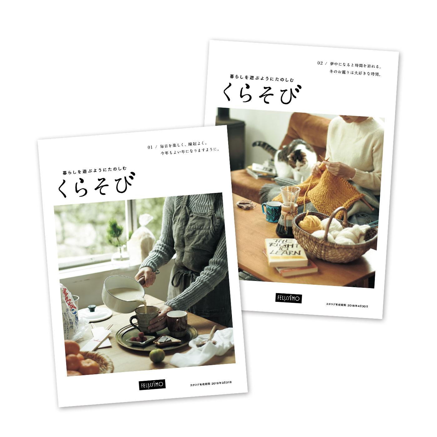 フルカラー全24ページ 暮らしのレシピ集『くらそび』が小さなしあわせのアイデアを、毎月あなたのもとへお届けします。