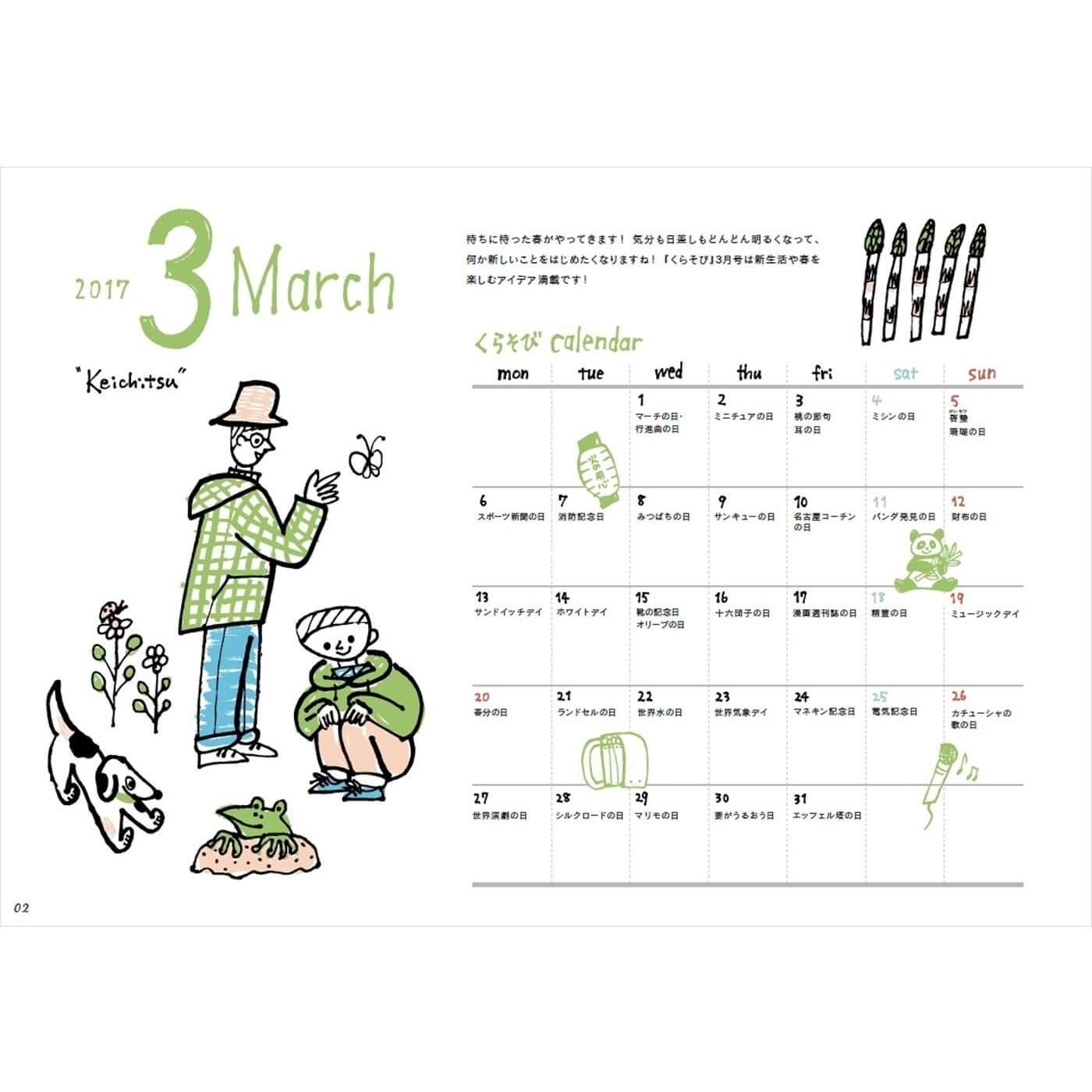 とじ込み歳時記カレンダー