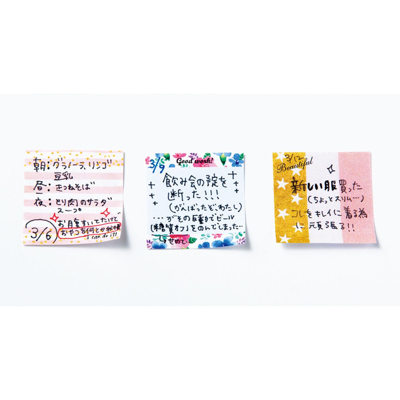 いつもよりがんばったこと、食べた内容や目標をふせんに書いてペタペタ貼ろう!