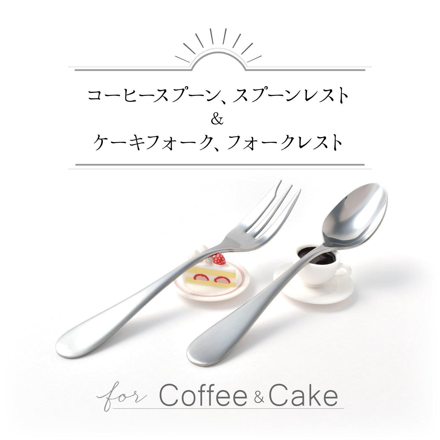 ミニチュアレストが可愛すぎ! コーヒースプーン・ケーキフォーク&レストセット