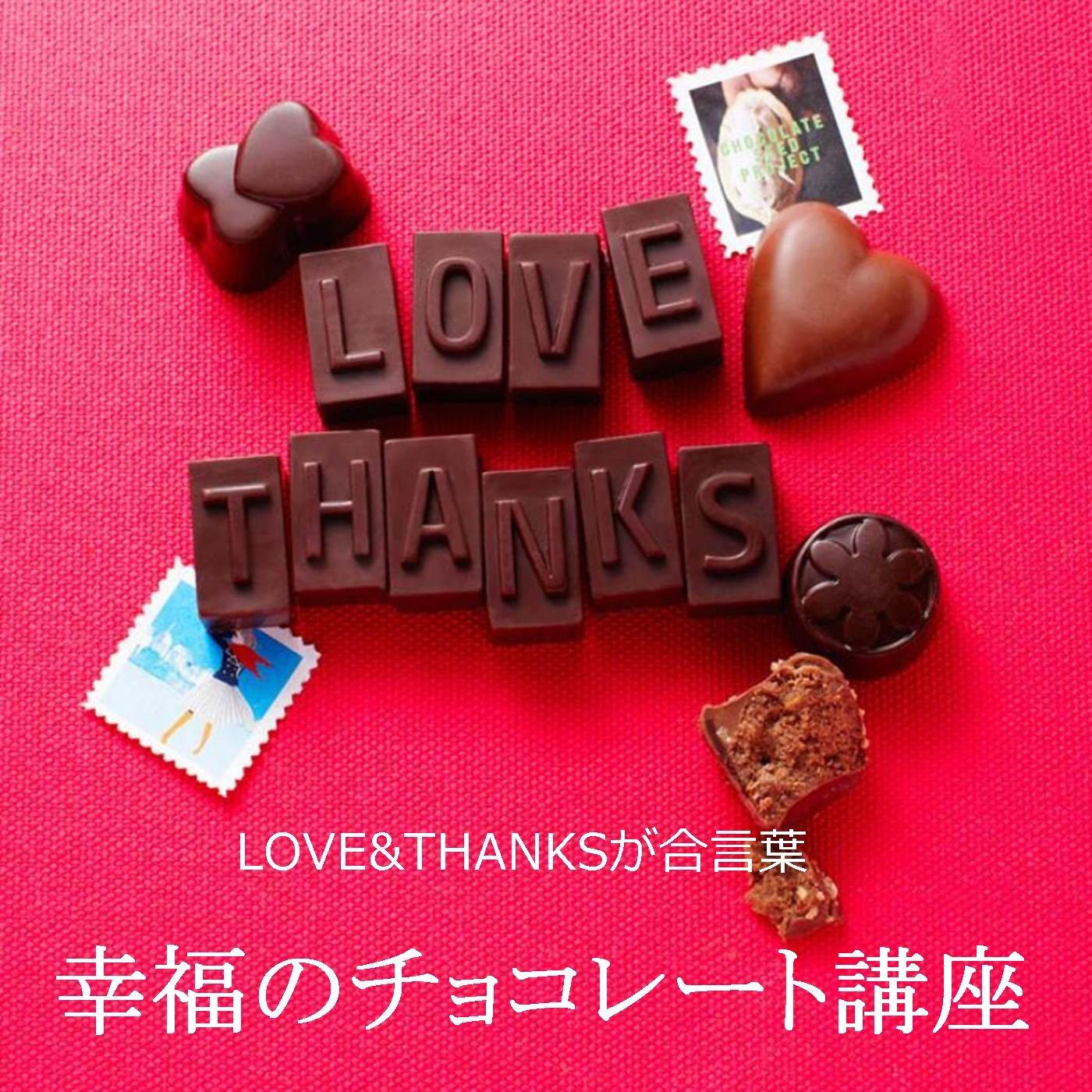 幸福のチョコレート講座 2019年11月8日・横浜開催 18:00~